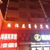 民勤鴻福苑商務賓館