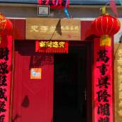 北京史秀蘭民俗客棧(原古御道22號民俗園客棧)