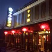 千子桐酒店(北京化莊店)
