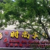 上海博嘉時尚賓館