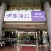 沐旅商旅(台中柳川館)