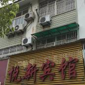 衢州悅新賓館
