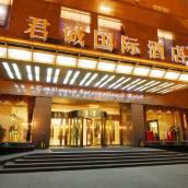 西安君誠國際酒店