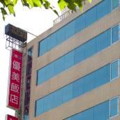 台北優美飯店